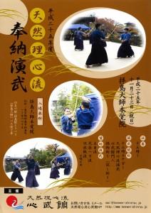 rishinryu2013