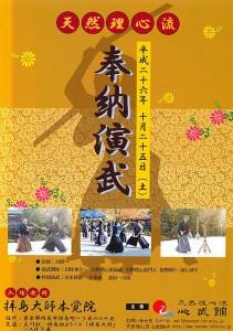 rishinryu2014