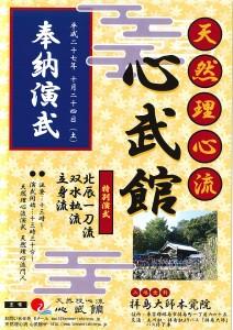 rishinryu2015